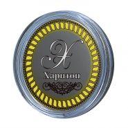 ХАРИТОН, именная монета 10 рублей, с гравировкой