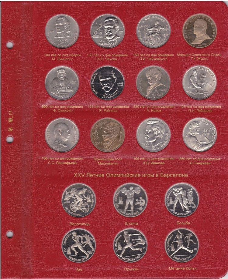 Альбом для юбилейных монет ссср в капсулах карта ишимского уезда 1784 года