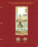 Лист для памятной банкноты «Крым и Севастополь-2015» 100 рублей и монет [P0025]