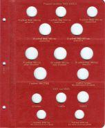Лист для редких монет России 1992-2003 гг. [P0028]