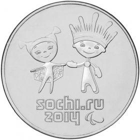 МОНЕТА ЗА НОМИНАЛ! 25 рублей, Лучик и Снежинка 2014 г. Олимпиада Сочи 2014. мешковая