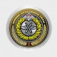 10 рублей ВВС РФ (военная серия), цветная,гравировка