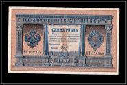 "1 рубль 1898 г. Плеске-Брут VF-XF ""Счастливый рубль"". Не частый"