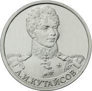 2 рубля А.И. Кутайсов - Полководцы, 2012г