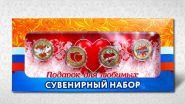 """Коллекция """"Подарок для любимых"""", набор 4 монеты,цвет,в пластиковом буклете + подарочная коробка"""