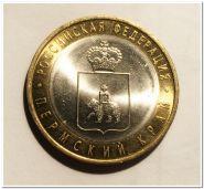Пермский край 10 рублей 2010 год, aUNC