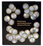 Альбом для памятных десятирублевых монет 225х270 мм с 4-х кольцевым механизмом