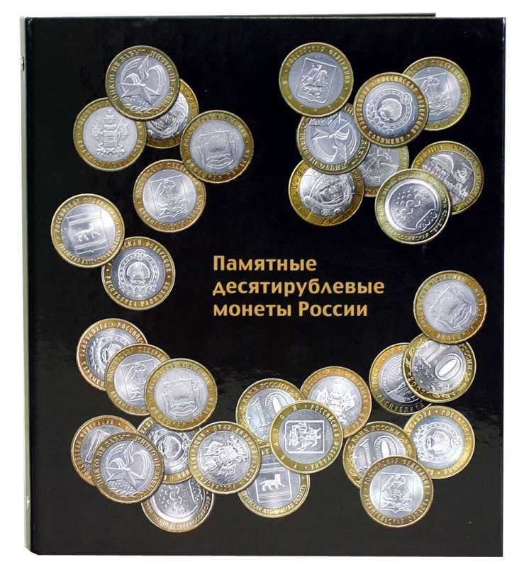 Альбомы для десятирублевых монет в северной осетии инвестмонета
