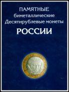 Набор БИМ,111шт.без ЧЯП 10 руб.2000-2016 (все монеты в блеске)
