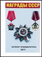 Каталог награды СССР 2017 с ценами на разновидности