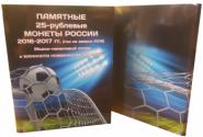 Альбом-коррекс для 3 -х памятных 25-руб. монет России и банкноты 100 рублей