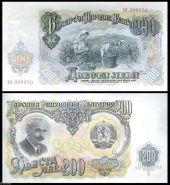 Болгария - 200 Лев 1951 ПРЕСС