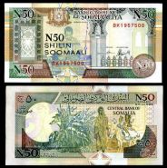 Сомали 50 Шиллингов 1991 ПРЕСС