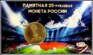 НОВИНКА! Монета 25 рублей 2018 года чемпионат мира по футболу в блистере(капсульный)