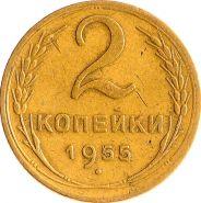 2 КОПЕЙКИ СССР 1955 год