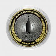 "10 РУБЛЕЙ ОЛИМПИАДА - 80 ""ЭМБЛЕМА"" ГРАВИРОВКА"