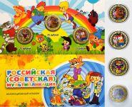 Буклет цветными c 10 рублёвыми монетами серии: Советская мультипликация 3шт + альбом №3