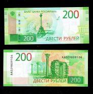 200 РУБЛЕЙ 2017 ГОДА. ХЕРСОНЕС. РОССИЯ СЕРИЯ АА