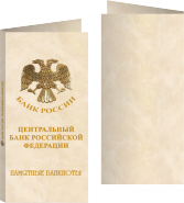 Буклет «Памятные банкноты банка России» Орёл ЦБ. Артикул: 7БК-155Х80-Ф3-02-013