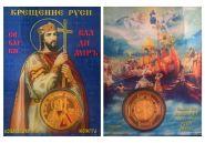 Крещение Руси. Владимир Креститель Эксклюзивная Великие люди России