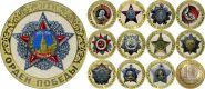 Набор монет 12 ШТУК, 10 РУБЛЕЙ 2013 ГОДА - ОРДЕНА ПОБЕДЫ ВОВ, ЦВЕТНАЯ ЭМАЛЬ + ГРАВИРОВКА