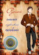 РУСЛАН, именная монета 10 рублей, с гравировкой в ИМЕННОМ ПЛАНШЕТЕ