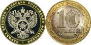10 рублей,СЛУЖБА ВНЕШНЕЙ РАЗВЕДКИ РФ, ГРАВИРОВКА