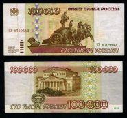 100000 РУБЛЕЙ 1995 ГОДА. ХОРОШИЕ 8709543 БХ