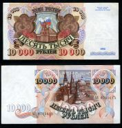 10000 РУБЛЕЙ 1992 ГОДА, ПРЕСС aUNC АК 8705415
