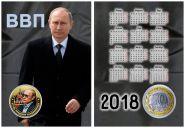 10 рублей,ПУТИН, цветная эмаль с гравировкой в ПОДАРОЧНОМ ПЛАНШЕТЕ календарь 2018 (3)