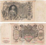 100 РУБЛЕЙ 1910 ГОД НИКОЛАЙ 2 ЕФ 172990