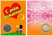 Именная монета 10 рублей,с гравировкой в ИМЕННОМ ПЛАНШЕТЕ-С ДНЕМ РОЖДЕНИЯ (LOVE IS оранжевый)
