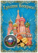 Пасхальная монета 25 рублей ХРИСТОС ВОСКРЕС (РФ) в ПОДАРОЧНОМ ПЛАНШЕТЕ