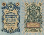 НИКОЛАЙ 2-  5 РУБЛЕЙ 1909 Шипов Метц УБ-442 UNC ПРЕСС (из пачки)